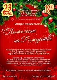 «Пожелание на Рождество»