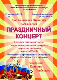 Праздничный концерт ко Дню защитника Отечества