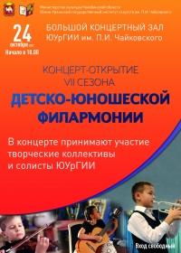 Открытие VII концертного сезона Детско-юношеской филармонии