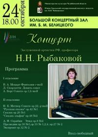 24 октября Рыбакова