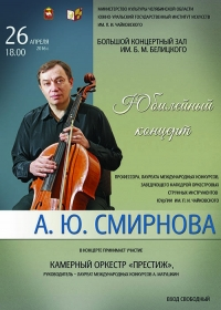 Юбилейный концерт профессора Александра Юрьевича Смирнова