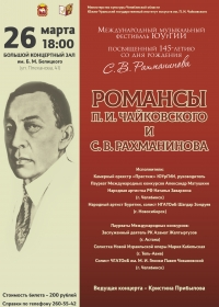 Романсы П. И. Чайковского и С. В. Рахманинова