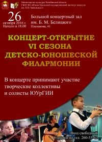 Открытие VI концертного сезона Детско-юношеской филармонии