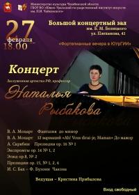 Концерт Натальи Рыбаковой