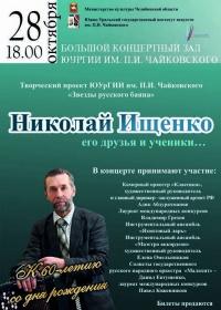 28 октября Ищенко