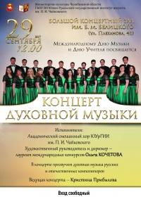 Концерт, посвященный Международному Дню Музыки и Дню Учителя