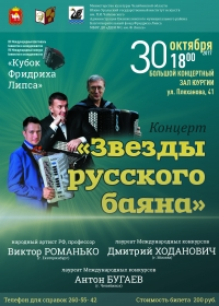 Концерт «Звёзды русского баяна»