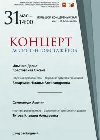 Концерт ассистентов-стажёров