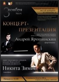 Концерт лауреатов Международных конкурсов Андрея Ярошинского (фортепиано) и Никиты Зимина (саксофон)