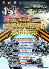 Праздничный концерт «Дню Победы в Великой Отечественной войне посвящается...»