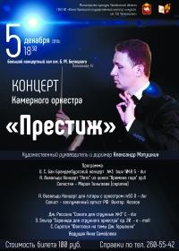 Концерт камерного оркестра «Престиж»