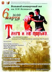 Концерт «Танго и не только…»