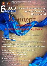 Концерт камерной и ансамблевой музыки