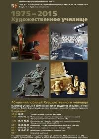 Выставки работ студентов и выпускников, посвященной 40-летию Художественного училища