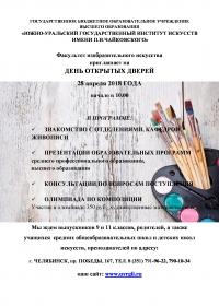 Приглашаем на день открытых дверей Факультета изобразительного искусства