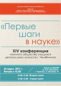 Городская конференция НОУ «Первые шаги в науке - 2017»