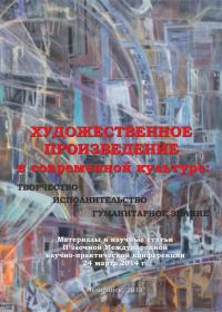 V международная научно-практическая конференция «Художественное произведение в современной культуре:  творчество – исполнительство – гуманитарное знание»