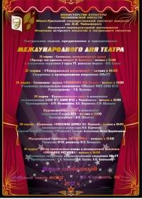 С 23 - 31 марта пройдет театральная неделя, приуроченная к празднованию международного дня театра