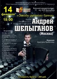 Концерт Андрея Шелыганова (баян, г. Москва)