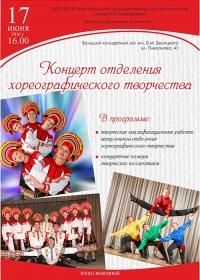 Концерт Отделения хореографического творчества.