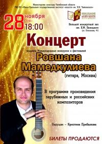 Концерт Ровшана Мамедкулиева (гитара, г. Москва)