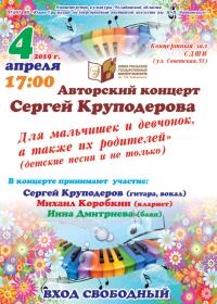 Авторский концерт Сергея Круподёрова