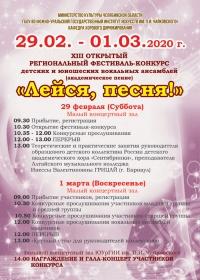 Регламент XIII Открытого Регионального фестиваля-конкурса детских и юношеских вокальных ансамблей «Лейся, песня!» 29 февраля - 1 марта 2020 г.
