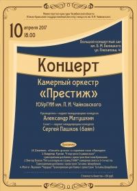 Концерт современной музыки