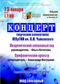 Концерт творческих коллективов ЮУрГИИ им. П. И. Чайковского