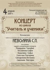 Концерт из цикла «Учитель и ученики»