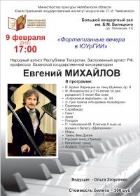 Концерт Заслуженного артиста РФ Евгения Михайлова (фортепиано, г. Казань)