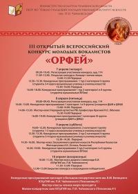 III Открытый Всероссийский конкурс молодых вокалистов «Орфей»