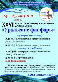 XXVII Всероссийский конкурс-фестиваль духовой музыки «Уральские фанфары»