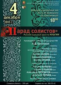 Концерт РНО «Парад солистов»