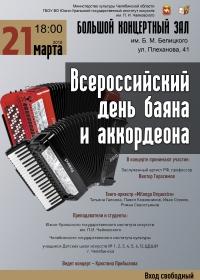 Всероссийский день баяна и аккордеона