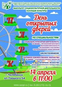 Факультет социокультурной деятельности ЮУрГИИ им. П.И. Чайковского приглашает на День открытых дверей