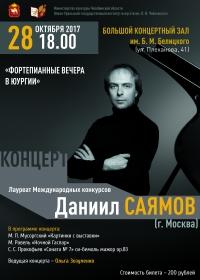 Концерт Даниила Саямова (фортепиано, г. Москва)