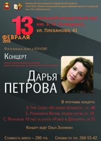 Концерт Дарьи Петровой (г. Москва)