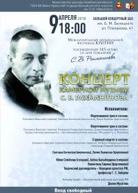 Концерт камерной музыки С. В. Рахманинова
