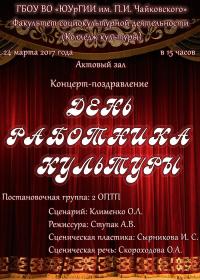 Концерт-поздравление, посвященный профессиональному празднику работников культуры Российской Федерации