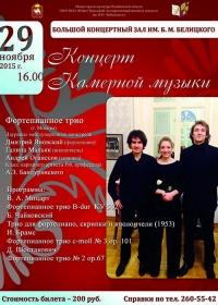 Концерт камерной музыки фортепианного трио (г. Москва)
