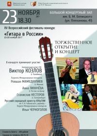 Торжественное открытие и гала-концерт XV Всероссийского фестиваля-конкурса «Гитара в России»