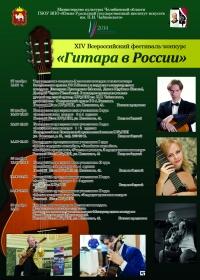 Гитара в России