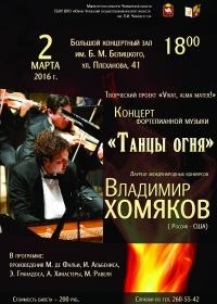 Концерт Владимира Хомякова (г. Лос-Анджелес)