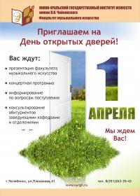 Программа  дня открытых дверей 1 апреля 2017 года в 11.00