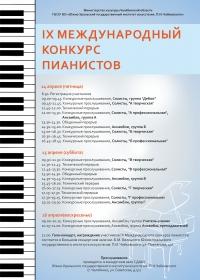 IX Международный конкурс пианистов
