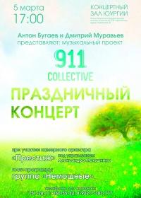 Праздничный концерт в рамках музыкального проекта от 911 collective Антона Бугаева и Дмитрия Муравьёва