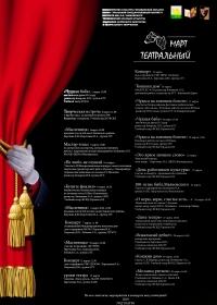МАРТТЕАТРАЛЬНЫЙ на отделении актерского искусства и театрального творчества ЮУрГИИ им.П.И.Чайковского (колледж культуры)