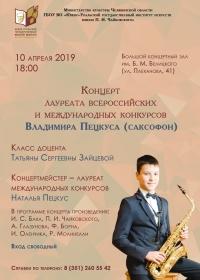 Концерт лауреата международных конкурсов Владимира Пецкуса (саксофон)