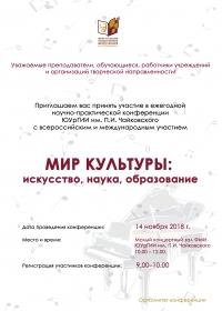 Приглашаем вас принять участие в ежегодной научно-практической конференции ЮУрГИИ им. П.И. Чайковского  «Мир культуры: искусство, наука, образование»!